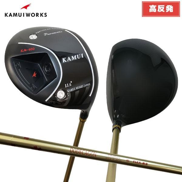 「受注生産/高反発ドライバー」 カムイワークス ゴルフ KM-400 IPブラック ドライバー フジクラ製 ドデカゴン カーボンシャフト KAMUI Works Dodecagon KM400