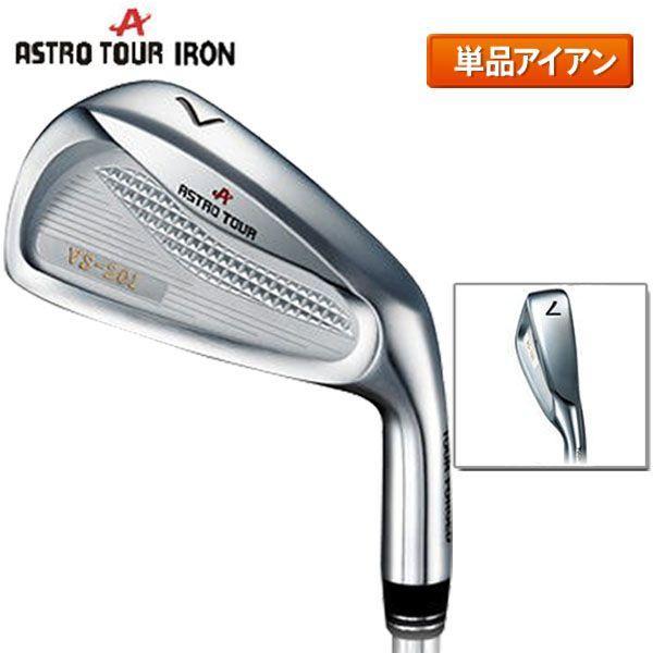 アストロ ゴルフ ツアーVS201 アイアン単品 オリジナル カーボンシャフト