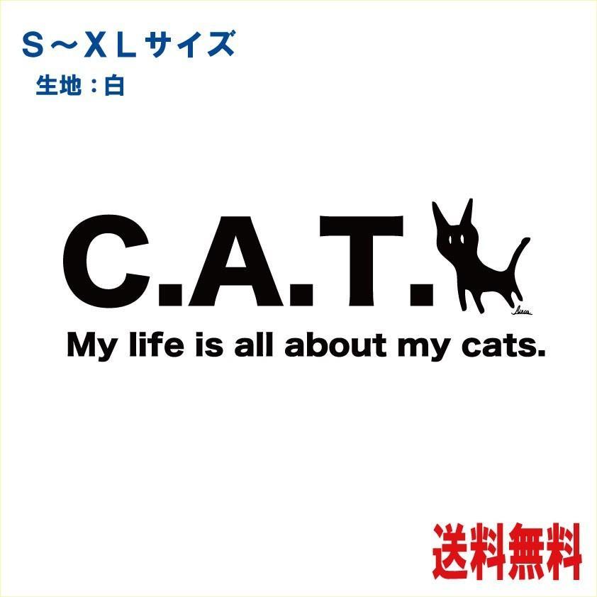猫Tシャツ キッズ MY LIFE 猫人生 イラストT-シャツ |atoraskobo