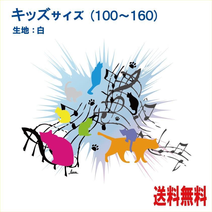 猫Tシャツキッズ レインボーキャット 音符柄 イラストT-シャツ atoraskobo