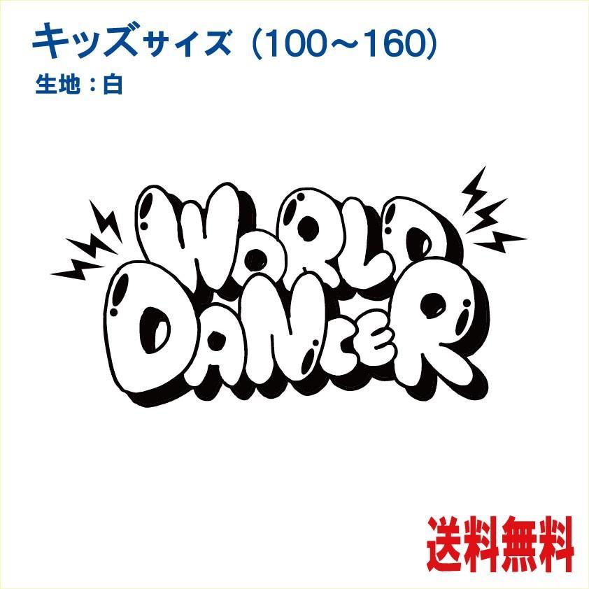 ワールドダンサー イラストT-シャツ キッズ|atoraskobo