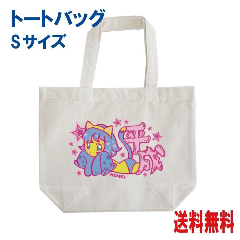 猫イラストトートバッグ 猫耳 平成ちゃん Sサイズ |atoraskobo