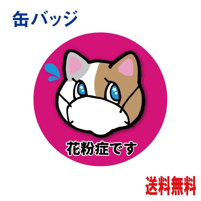 缶バッジ 花粉症です Rieco'sイラスト 三毛猫 54mm|atoraskobo|02