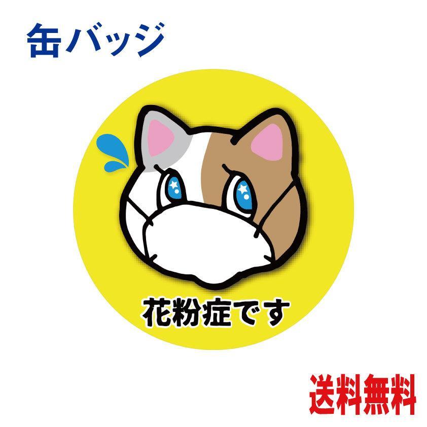 缶バッジ 花粉症です Rieco'sイラスト 三毛猫 54mm|atoraskobo|03