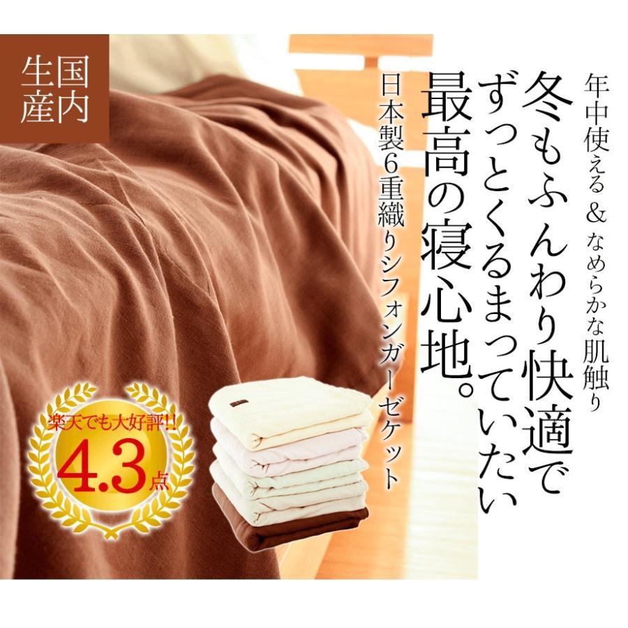 お中元 ギフト 6重織り シフォンガーゼケット シングル 150×210 幅広 日本製 オールシーズン 綿100% 受注生産 ギフト お中元 敬老の日 母の日 父の日 内祝い|atorie-moon