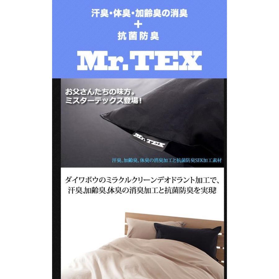 日本製 Mr.TEXミスターテックス 抗菌 防臭 消臭 掛け布団カバー 掛布団カバー シングルサイズ|atorie-moon|02