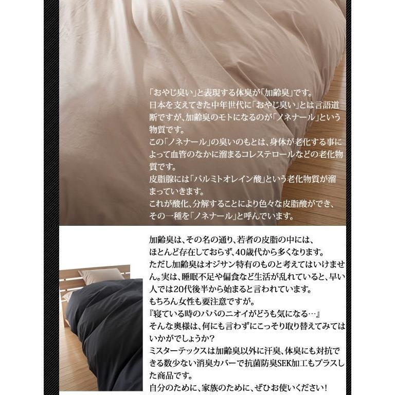 日本製 Mr.TEXミスターテックス 抗菌 防臭 消臭 掛け布団カバー 掛布団カバー シングルサイズ|atorie-moon|03
