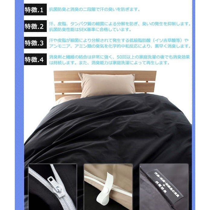 日本製 Mr.TEXミスターテックス 抗菌 防臭 消臭 掛け布団カバー 掛布団カバー シングルサイズ|atorie-moon|05