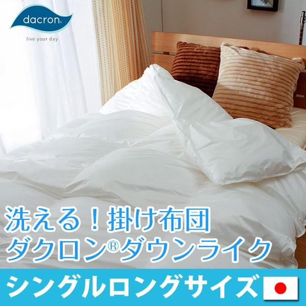掛け布団 洗える 高機能中綿 ダクロン Down-likeダウンライク シングルロングサイズ 日本製 高密度防ダニ生地使用|atorie-moon