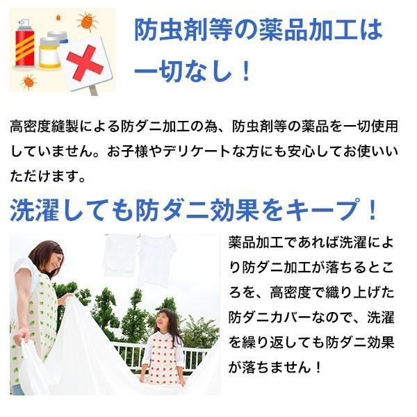日本製 高密度 防ダニカバー 敷き布団カバー 敷布団カバー ヴェルサイユ シングルサイズ atorie-moon 04