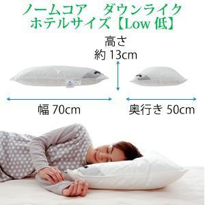 洗える ホテルサイズ 50×70 防ダニ枕カバー付き 日本製 極上の快眠とリラックス 究極の枕 ノームコア ダクロン Down-likeダウンライク|atorie-moon|08