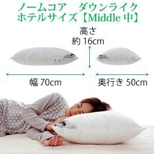 洗える ホテルサイズ 50×70 防ダニ枕カバー付き 日本製 極上の快眠とリラックス 究極の枕 ノームコア ダクロン Down-likeダウンライク|atorie-moon|09