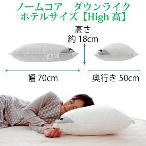洗える ホテルサイズ 50×70 防ダニ枕カバー付き 日本製 極上の快眠とリラックス 究極の枕 ノームコア ダクロン Down-likeダウンライク|atorie-moon|10