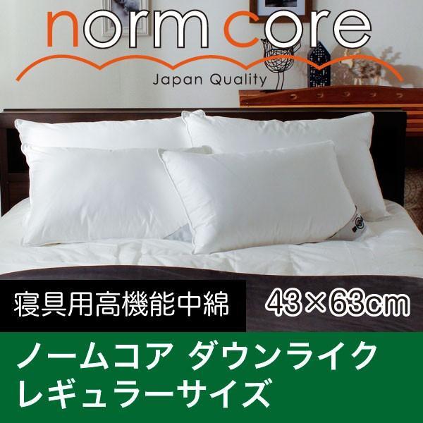 洗える レギュラーサイズ 43×63 防ダニ枕カバー付き 日本製 極上の快眠とリラックス 究極の枕 ノームコア ダクロン Down-likeダウンライク atorie-moon