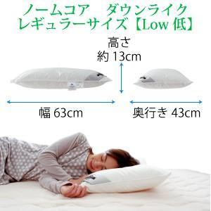 洗える レギュラーサイズ 43×63 防ダニ枕カバー付き 日本製 極上の快眠とリラックス 究極の枕 ノームコア ダクロン Down-likeダウンライク atorie-moon 08