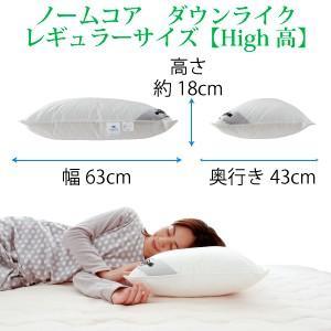 洗える レギュラーサイズ 43×63 防ダニ枕カバー付き 日本製 極上の快眠とリラックス 究極の枕 ノームコア ダクロン Down-likeダウンライク atorie-moon 10