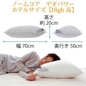 消臭+抗菌加工羽毛  レギュラーサイズ 43×63 防ダニ枕カバー付き 日本製 極上の快眠とリラックス 究極の枕 ノームコア デオパワー|atorie-moon|10