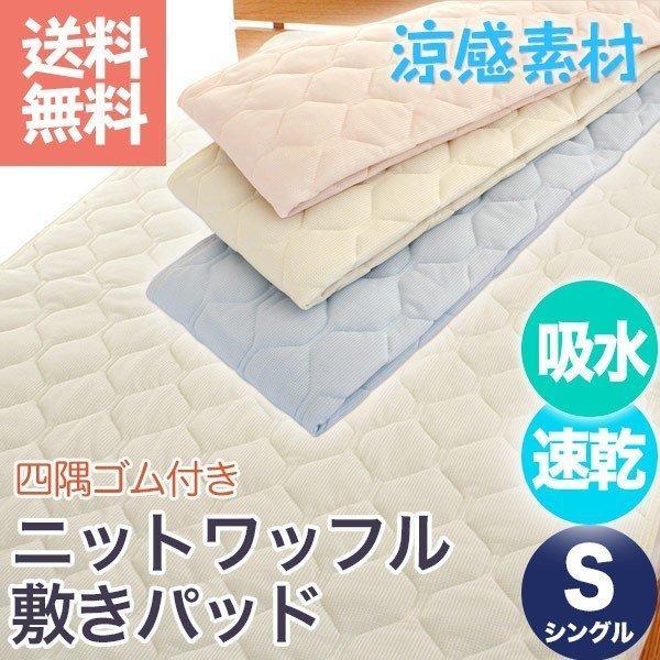 敷きパッド シングル ニットワッフル 吸水 速乾 涼感素材|atorie-moon