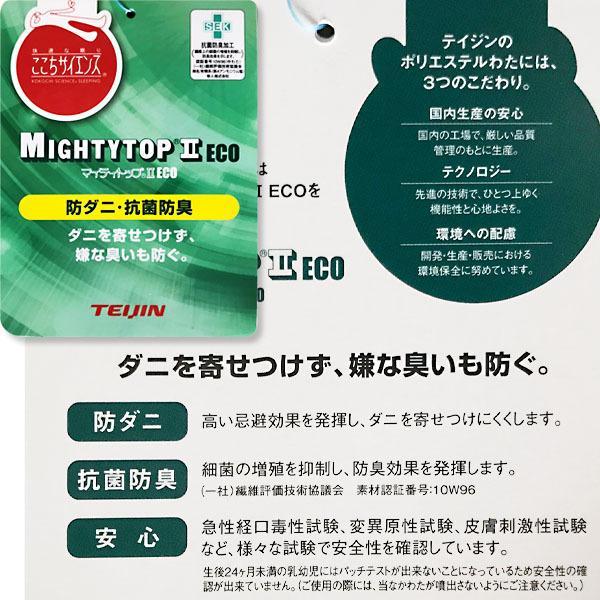 掛け布団 シンサレートウルトラ シングルロングサイズ 高機能布団 日本製 atorie-moon 03