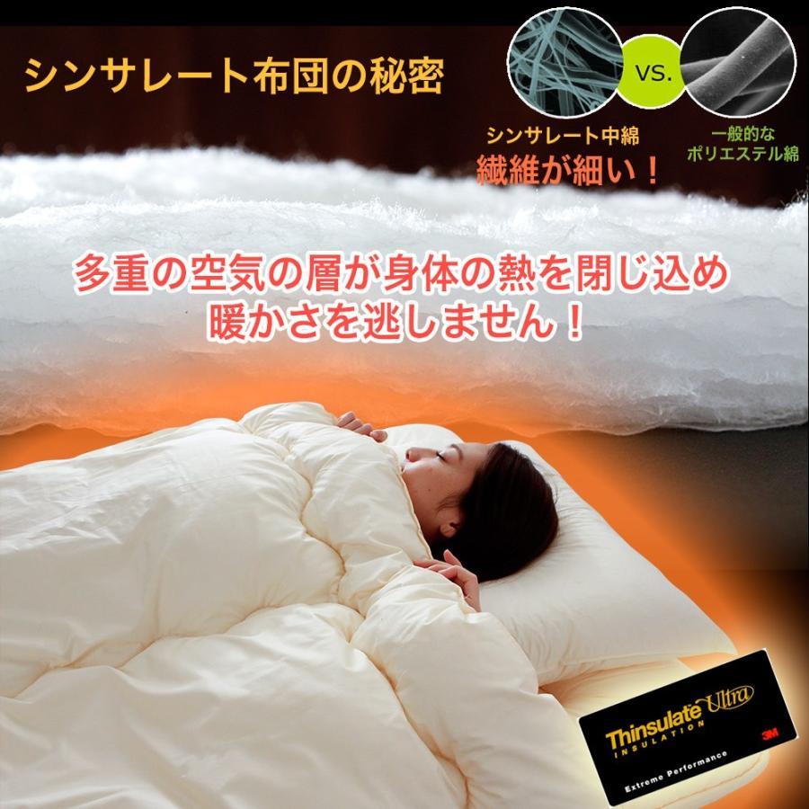 掛け布団 シンサレートウルトラ シングルロングサイズ 高機能布団 日本製 atorie-moon 06
