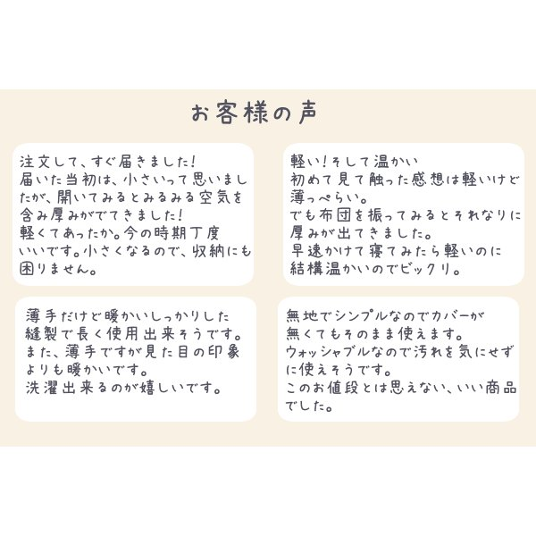 夏用 掛け布団 夏布団 洗える 羽毛布団 ダウンケット 肌掛け布団  シングルロング|atorie-moon|05
