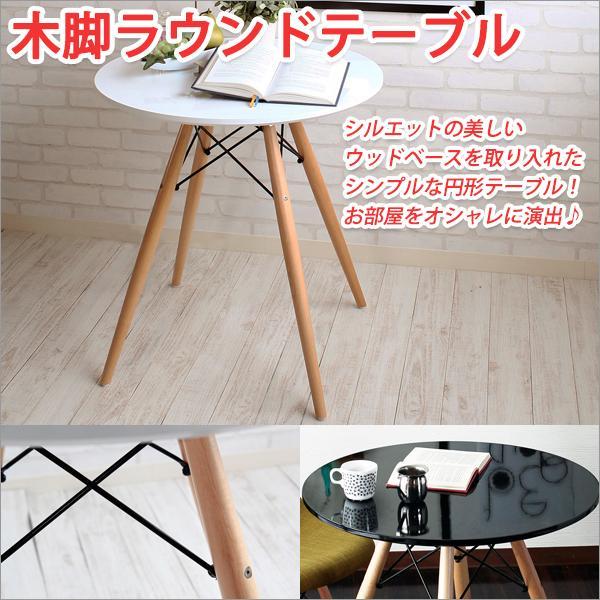 テーブル おしゃれ おしゃれ おしゃれ 高さ70 木脚ラウンドテーブル a65