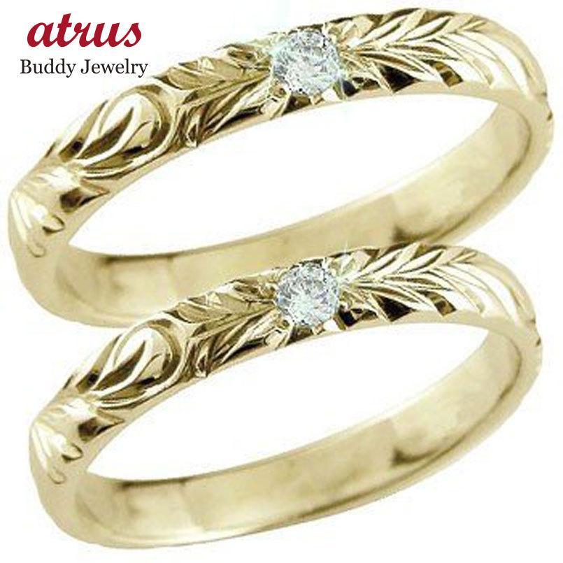 値引 ハワイアンジュエリー ハワイアンペアリング 人気 イエローゴールドk10 結婚指輪 k10 ダイヤモンド 一粒 ダイヤ2本セット 10金 k10yg ストレート カップル, 鹿本町 486129e3