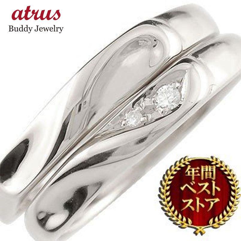 ペアリング 2本セット 結婚指輪 プラチナ 安い ダイヤ pt900 ダイヤモンド ハート ペア 指輪 リング マリッジリング シンプル メンズ レディース 送料無料 atrus
