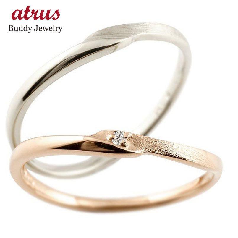 結婚指輪 安い スイートペアリィー インフィニティ ペアリング 結婚指輪 ダイヤモンド ピンクゴールドk18 プラチナ900 S字 つや消し 一粒 18金 華奢 最短納期 atrus
