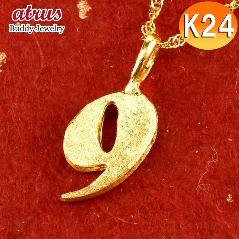 【内祝い】 ネックレス 24金 ゴールド 純金 メンズ 24金 ゴールド 24K 数字 9 ペンダント k24 ナンバー シンプル 送料無料, アグイチョウ 723a74f5
