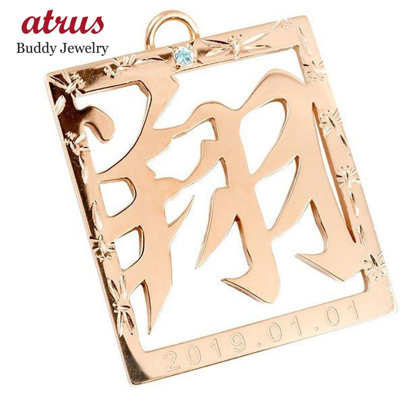 名前プレート ピンクゴールドk18 選べる彫り 誕生石 生年月日刻印 額付き フレーム 18金 宝石 名前札 節句 命名額 命名プレート 名前キーホルダー ストラップ
