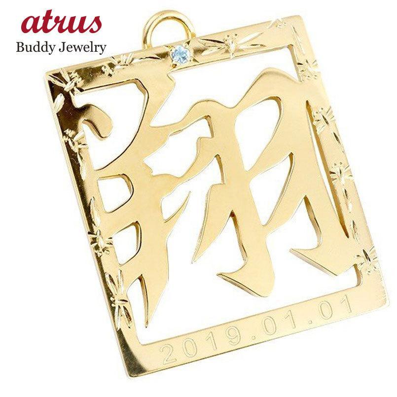 名前プレート イエローゴールドk18 選べる彫り 誕生石 生年月日刻印 額付き フレーム 18金 宝石 名前札 節句 命名額 命名プレート 名前キーホルダー ストラップ