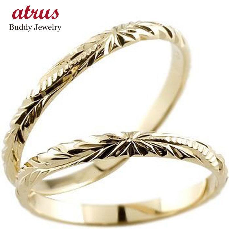 結婚指輪 安い ペアリング 2本セット ハワイアンジュエリー ゴールド 金 18金 18k イエローゴールドk18 シンプル 人気  プレゼント 送料無料