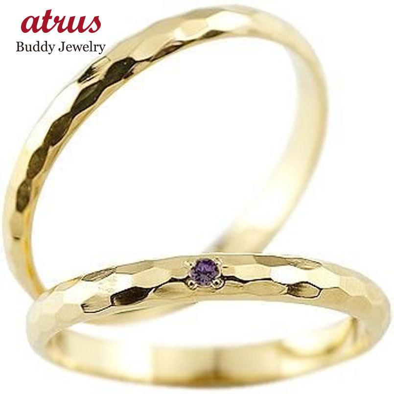 甲丸 ペアリング アメジスト イエローゴールドk18 人気 結婚指輪 マリッジリング 18金 結婚式 シンプル ストレート カップル 宝石  女性 送料無料 atrus