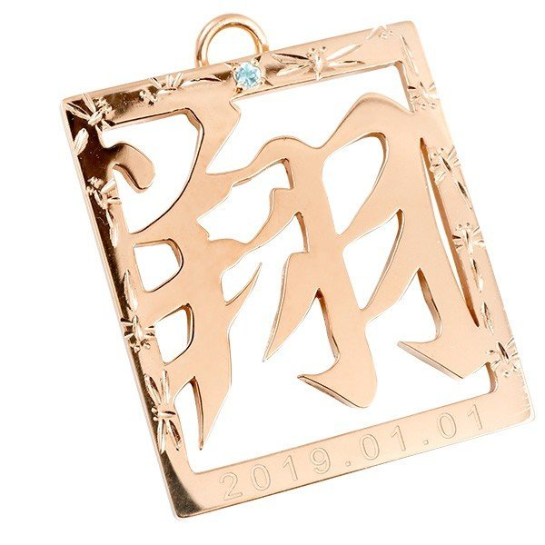 名前プレート ピンクゴールドk10 選べる彫り 誕生石 生年月日刻印 額付き フレーム 10金 宝石 名前札 節句 命名額 命名プレート 名前キーホルダー ストラップ
