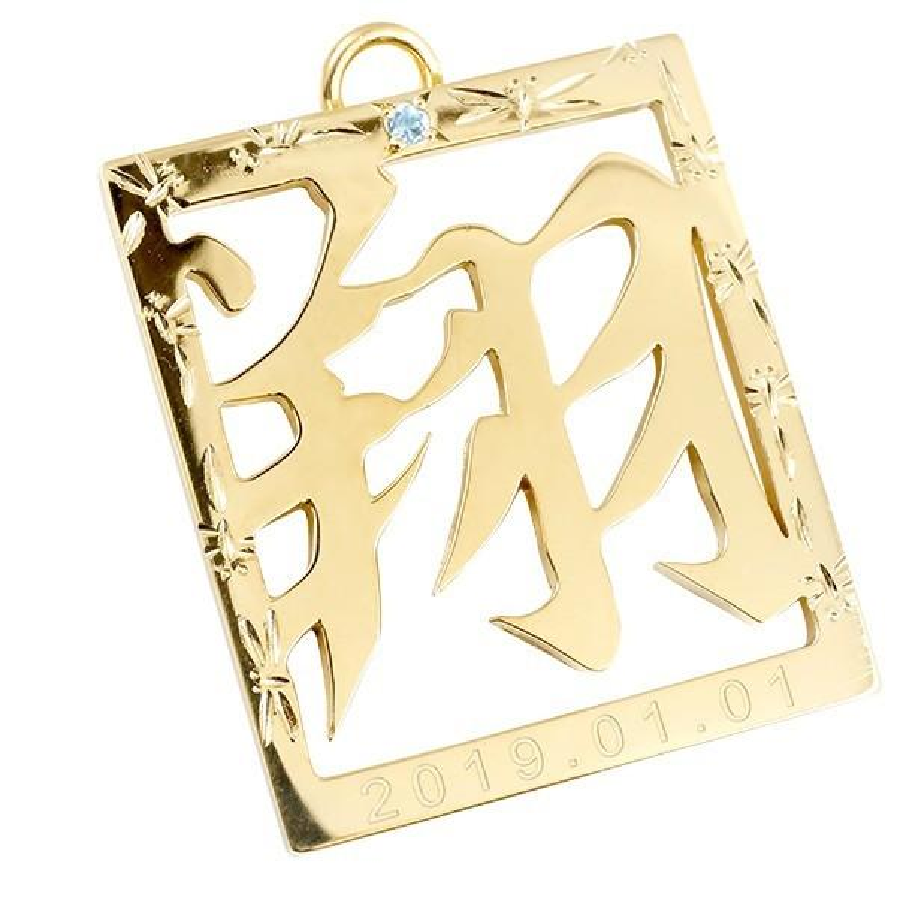 名前プレート イエローゴールドk10 選べる彫り 誕生石 生年月日刻印 額付き フレーム 10金 宝石 名前札 節句 命名額 命名プレート 名前キーホルダー ストラップ