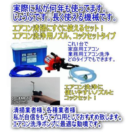 洗浄ポンプ