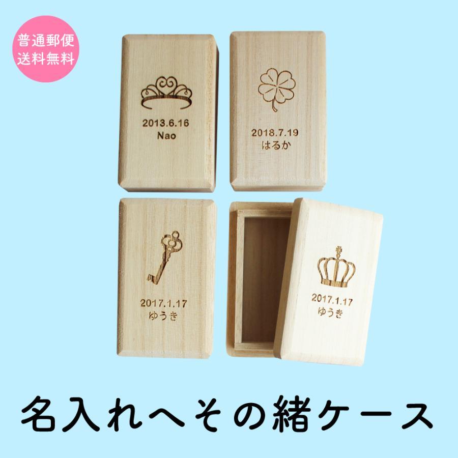 送料無料 名入れ へその緒入れ  へその緒入ケース 臍帯箱 へそのお 高品質桐材 atsumeru