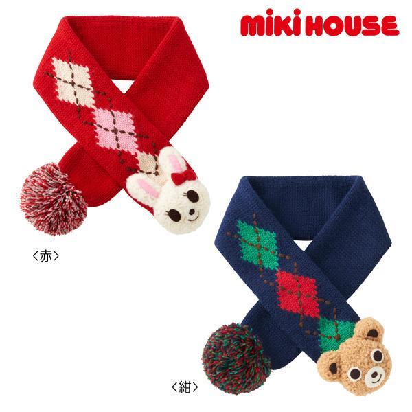 ミキハウス【MIKI HOUSE】アーガイル模様☆ぼん天付きマフラー