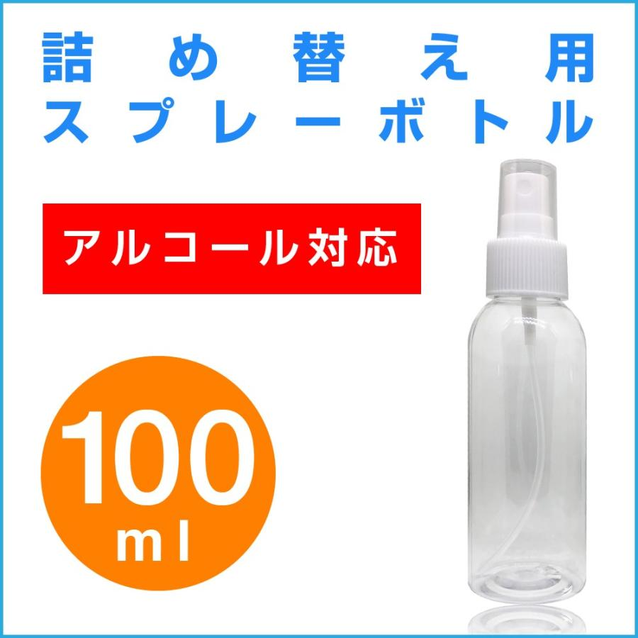 ボトル 液 アルコール 消毒 スプレー