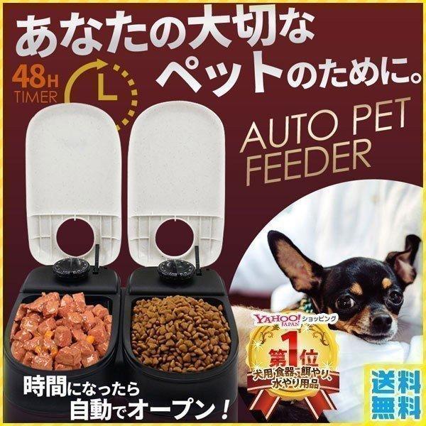 自動給餌器 猫 犬 2食分 ペットフィーダー 自動餌やり器 フードディスペンサー ペット 餌 おしゃれ キャットフード 留守 オートペットフィーダー|attention8-25