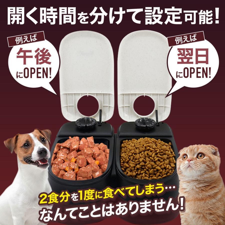 自動給餌器 猫 犬 2食分 ペットフィーダー 自動餌やり器 フードディスペンサー ペット 餌 おしゃれ キャットフード 留守 オートペットフィーダー|attention8-25|04
