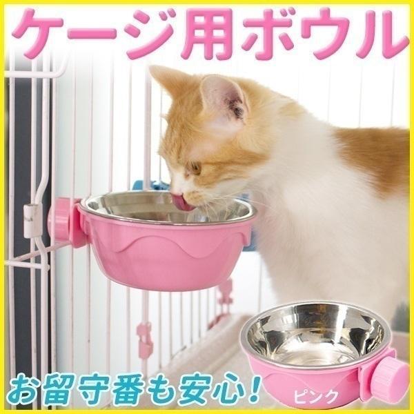 餌入れ 犬 猫 ペットウォーター フードボウル 水 ペット ねこ いぬ ご飯 食器 皿 給水器 給餌器 ハンガーボウル ペットボウル 固定 水飲み ゲージ attention8-25