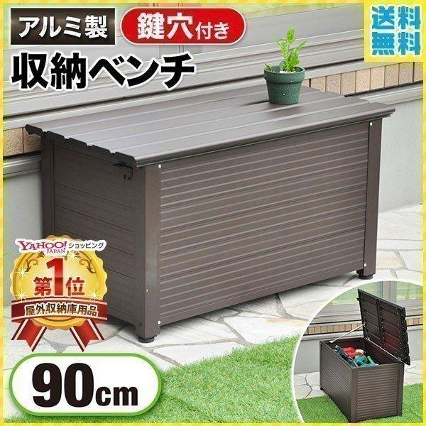 ボックス 収納 屋外 おしゃれ 大型 収納ボックス フタ付き 物置 ベンチストッカー ベンチ アルミ収納 コンテナ 庭 コンテナボックス 工具箱 収納庫