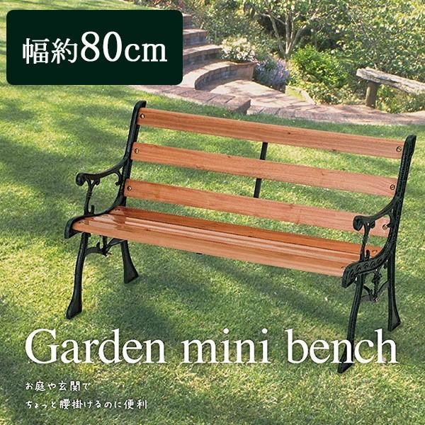 ガーデンベンチ おしゃれ アイアン 天然木 背もたれ 屋外 安い ベンチ 椅子 庭 ガーデンチェア ミニ 小さめ ガーデンファニチャー ウッドデッキ|attention8-25