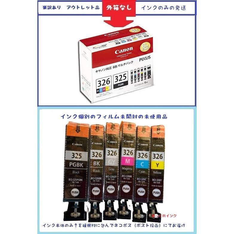 BCI-326+325/6MPマルチパック<ネコポス(ポスト投函・保証付)発送>インク本体フィルム未開封の未使用品|atto-r-ink