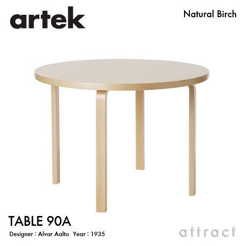 Artek アルテック TABLE 90A テーブル Φ100cm (厚み 4cm) バーチ材 天板 (バーチ) 脚部 (クリアラッカー) デザイン:アルヴァ・アアルト
