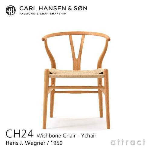 Carl Hansen & Son カールハンセン&サン カールハンセン&サン CH24 Yチェア チェリー (クリア ラッカー塗装) 座:ナチュラルペーパーコード デザイン:ハンス・J・ウェグナー
