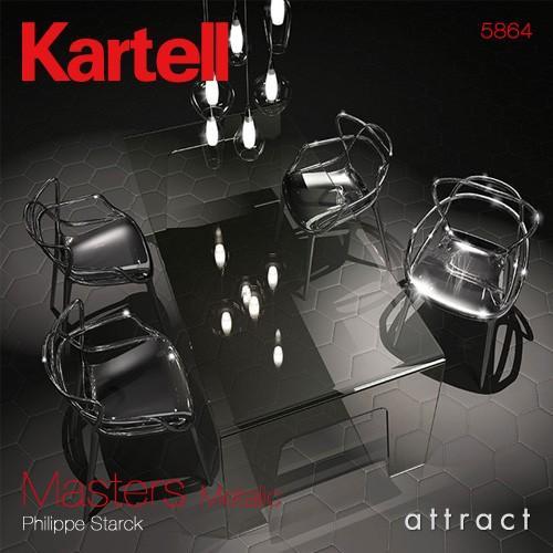 カルテル 高知 Kartell マスターズ Masters プレシャスシリーズ アーム ダイニング チェア 椅子 5864メタリックカラー:4色 デザイン:フィリップ・スタルク