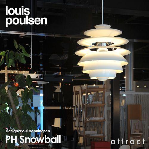 Louis Poulsen ルイスポールセン PH Snowball ペンダントライト デザイン:ポール・ヘニングセン